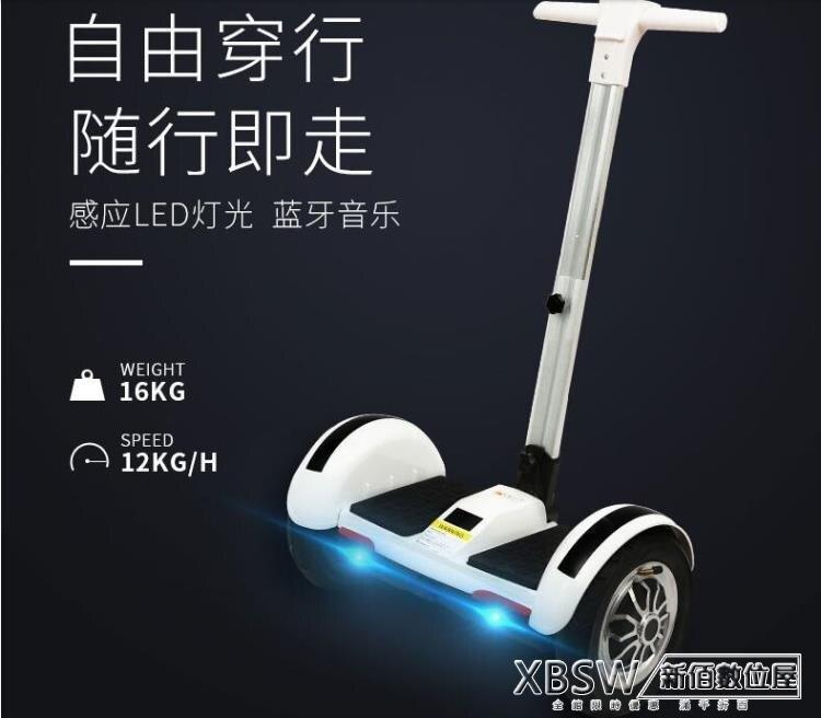 a8平行車兒童智慧平衡車雙輪帶扶桿電動兩輪成人小孩代步車10寸CY 全館免運