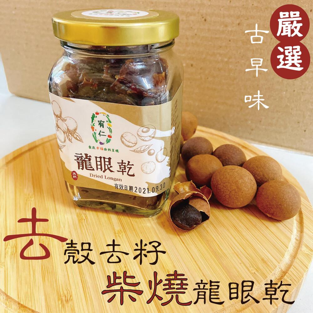 桂圓柴燒龍眼乾 去殼去籽  養生 泡茶 補氣血 200g/罐 (龍眼肉)