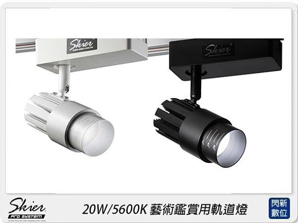 Skier 20W/5600K 藝術鑑賞用軌道燈 黑/白(公司貨)
