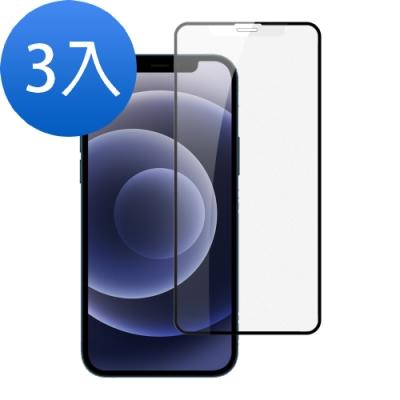 [超值3入組] iPhone 12 Pro Max 滿版 霧面 手機 保護貼 滿版霧面 9H鋼化玻璃膜 (iPhone12ProMax保護貼 iPhone12ProMax鋼化膜 )