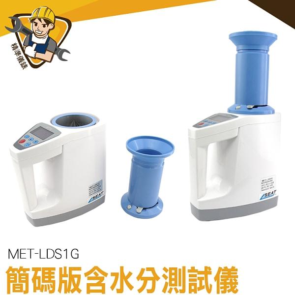 水分測量儀 米廠/油廠 簡碼版 測濕器 MET-LDS1G  輕巧 玉米含水測試