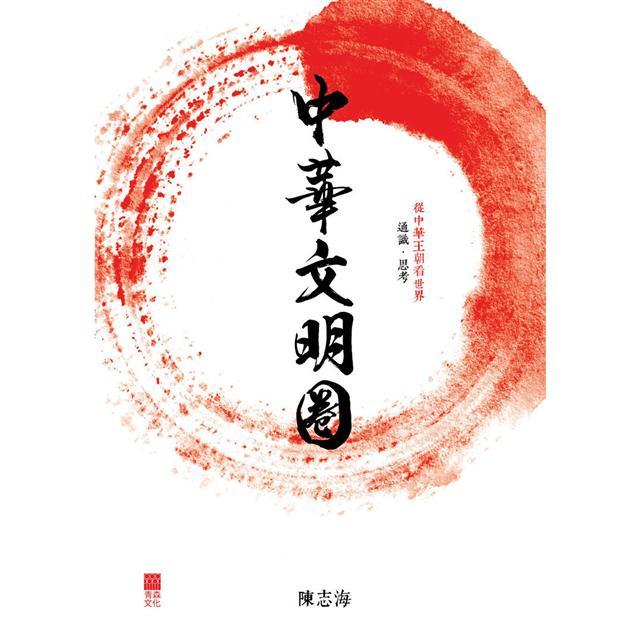 中華文明圈:從中華王朝看世界