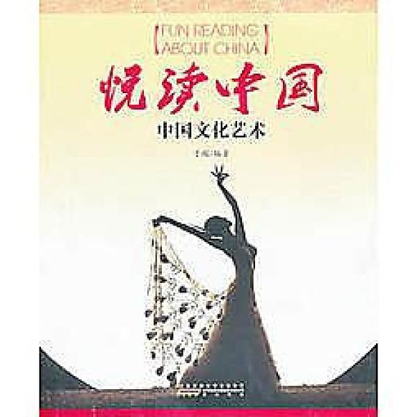 簡體書-十日到貨 R3Y【悅讀中國 中國文化藝術(中文版)】 9787546124971 黃山書社 作者:於