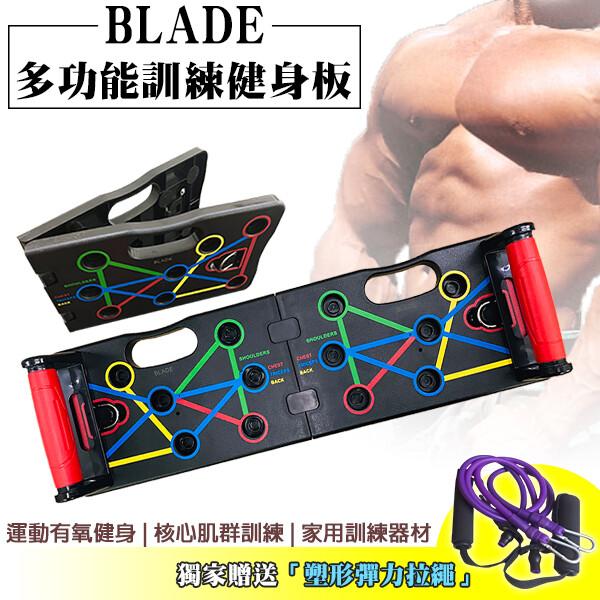 blade多功能訓練健身板 台灣公司貨 獨家贈送塑形彈力拉繩 俯臥撐板 伏地挺身