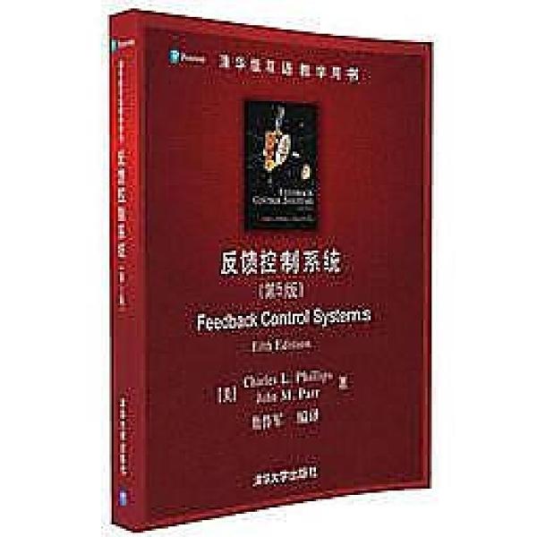 簡體書-十日到貨 R3Y【回饋控制系統(第5版)】 9787302440017 清華大學出版社 作者: Charles L.