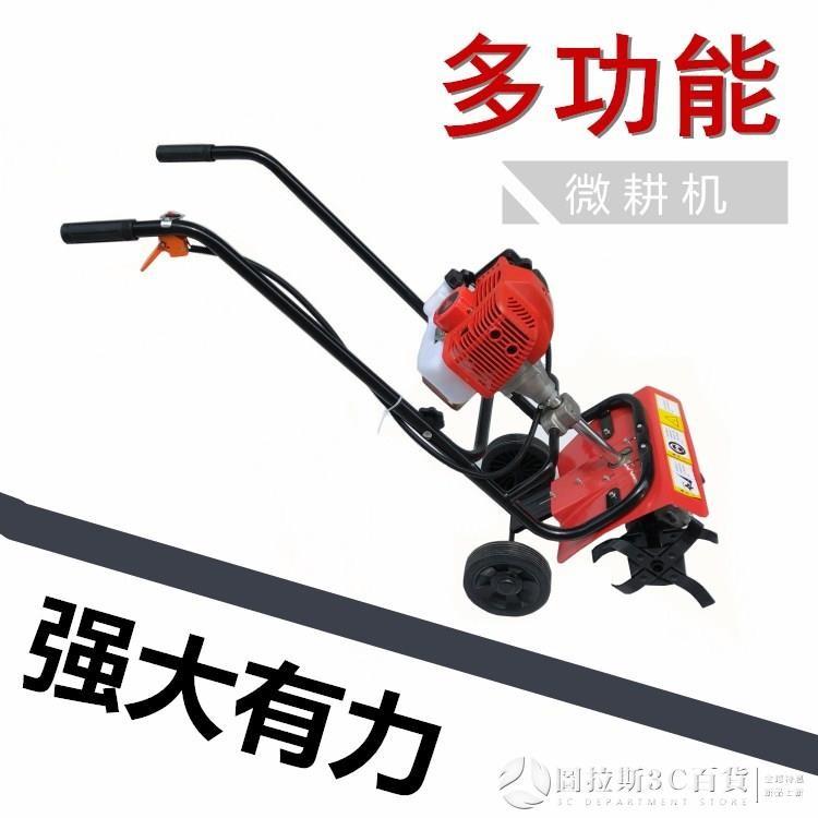 微耕機 小型 鬆土機挖地翻土機 家用多功能旋耕機除草機割草機QM