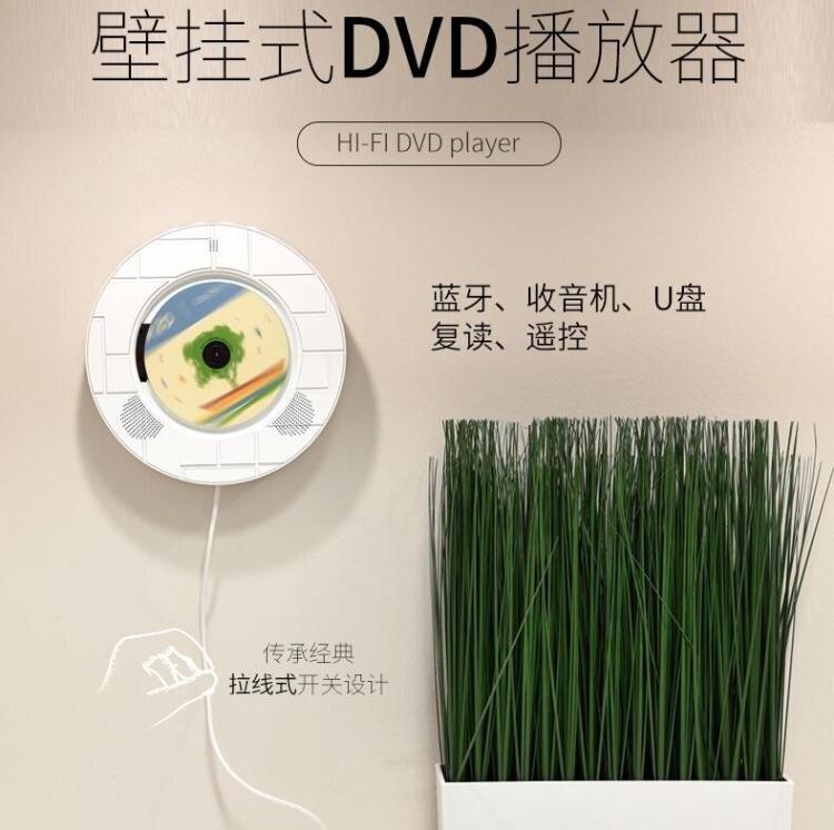 隨身CD機 麥絲瑪拉樂動DVD學生CD機器藍芽DVD播放機復讀英語學習光盤影碟機 全館免運