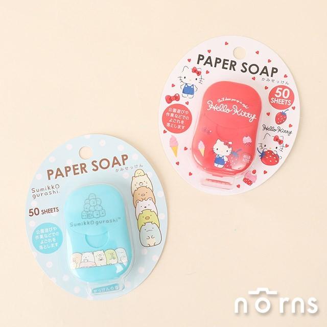 日貨paper soap紙香皂 - norns 角落生物 hello kitty 50入肥皂片 日本