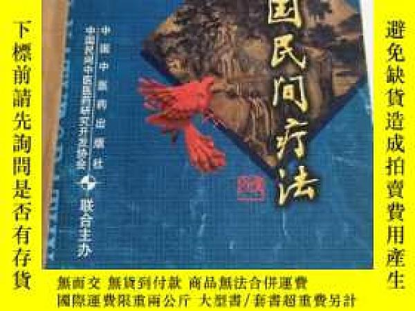 二手書博民逛書店罕見中國民間療法2000年第7--12期(第8卷)6冊訂在一起Y279869