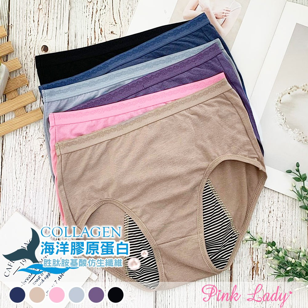 Pink Lady 台灣製生理褲 海洋膠原蛋白 竹炭抗菌棉柔中高腰生理褲938