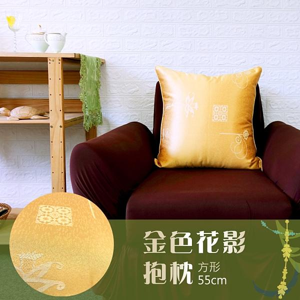 【LASSLEY】方形抱枕-金色花影 55cm(台灣製造)