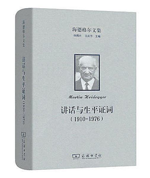 簡體書-十日到貨 R3Y 講話與生平證詞(1910-1976) 作者: (德)馬丁·海德格爾 出版社:商