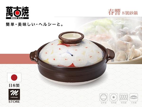 日本萬古燒 春響8號砂鍋/湯鍋 -2.2L《Mstore》