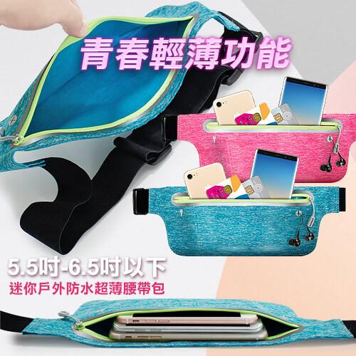 aisure for  iphone 12 pro max 青春輕薄功能迷你戶外防水超薄腰帶包