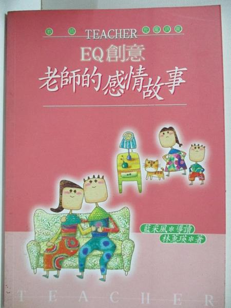 【書寶二手書T6/兩性關係_BZG】EQ創意-老師的感情故事_林蕙瑛