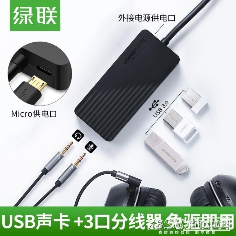綠聯USB3.0外置聲卡高速免驅台式機筆記本外接帶3口hub轉換器 全館免運