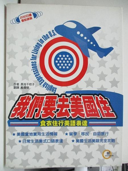 【書寶二手書T8/語言學習_B4W】我們要去美國住-食衣住行美語表達_長井千枝子