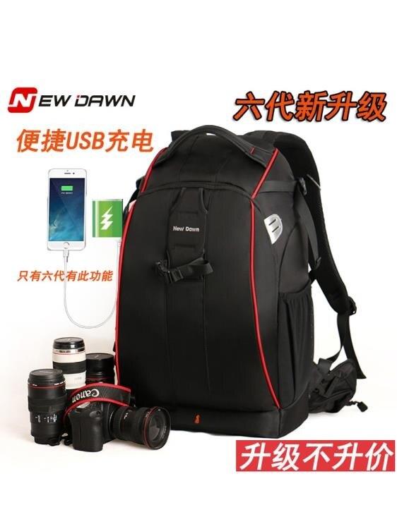 攝影背包 NewDawn806單反相機包攝影包後背佳慧尼康戶外大容量防盜男女背包 全館免運