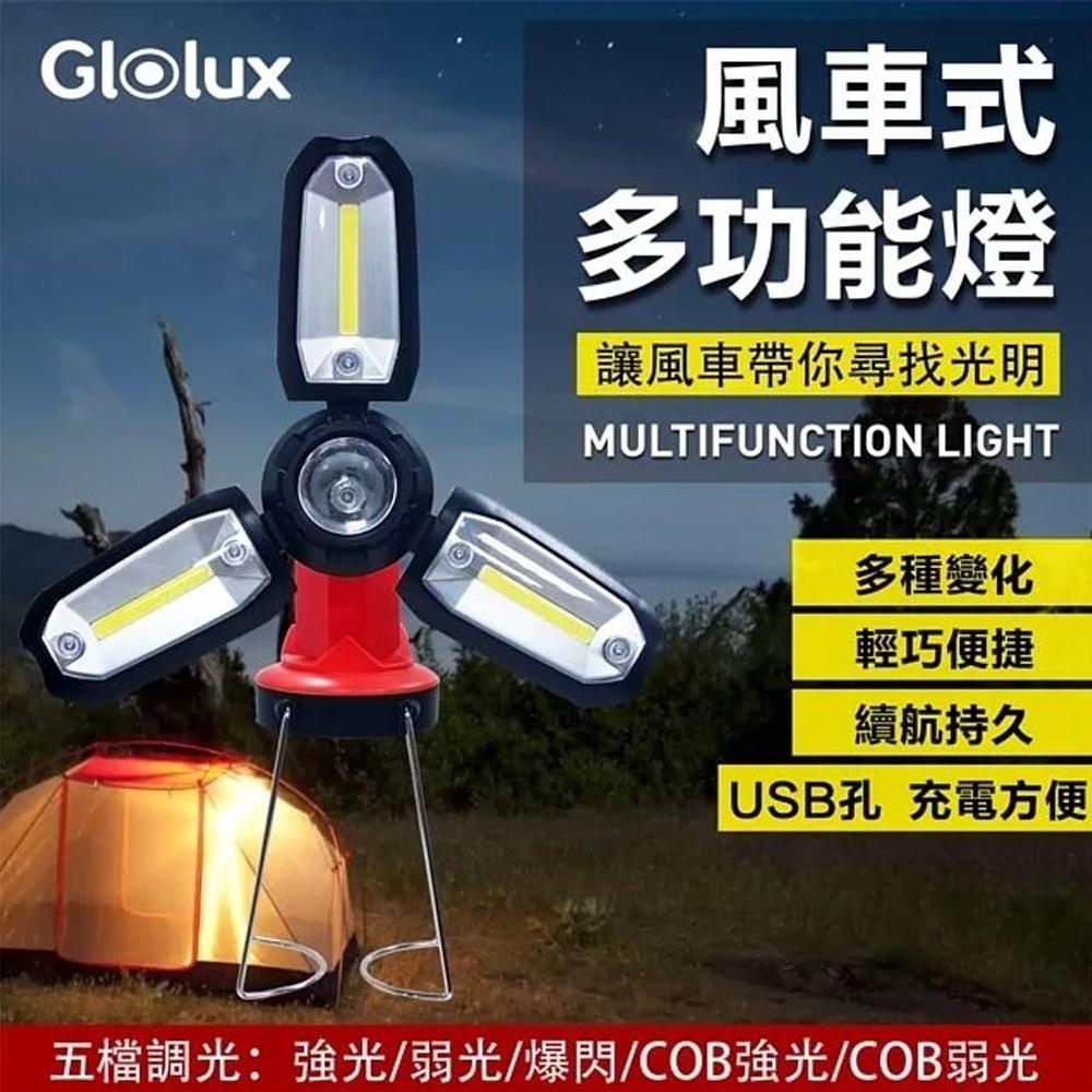 Glolux 多功能USB風車露營燈工作燈