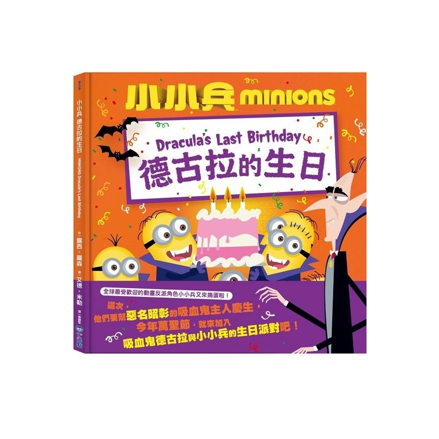 小小兵故事繪本(4)德古拉的生日