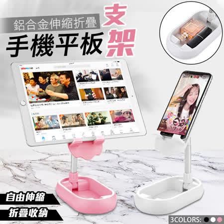 可摺疊伸縮鏡面手機平板萬用支架