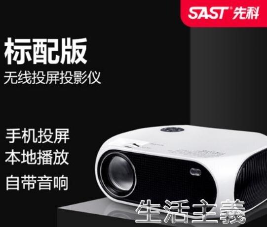 投影儀 先科高清投影儀4k超高清家庭影院手機投影儀家用小型便攜手機 全館免運