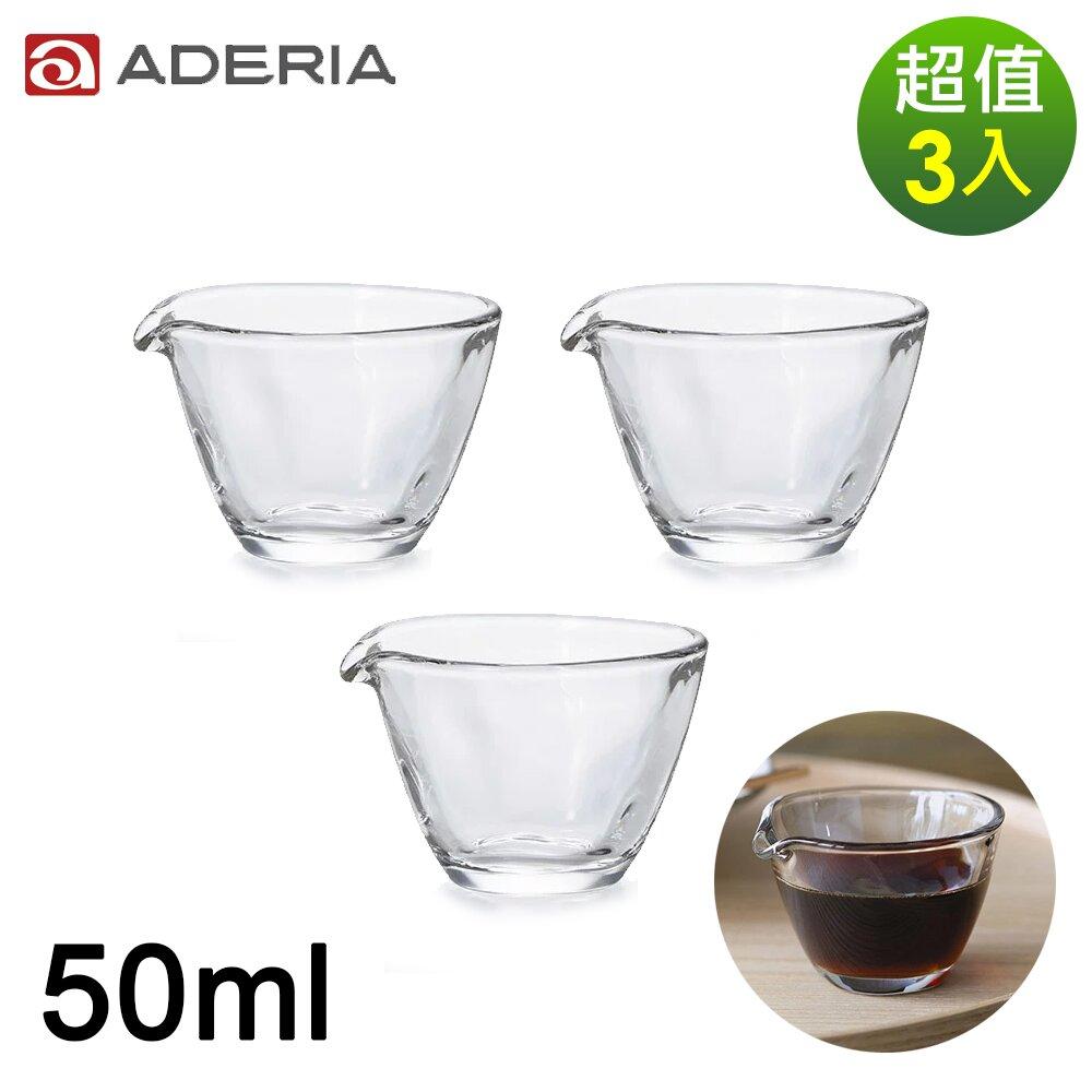 【ADERIA】日本進口透明調理杯-3入組