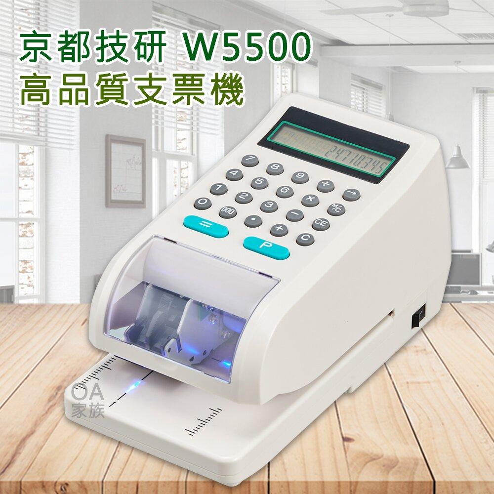 京都技研 W5500高級透明視窗支票機