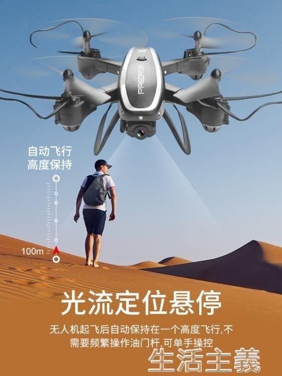 無人機 無人機 航拍器高清專業小學生小型兒童玩具男孩四軸飛行器 全館免運
