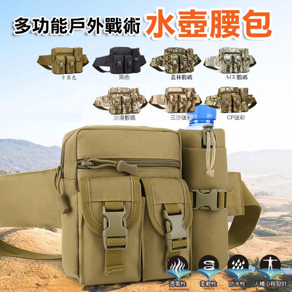 多功能戶外戰術水壺腰包