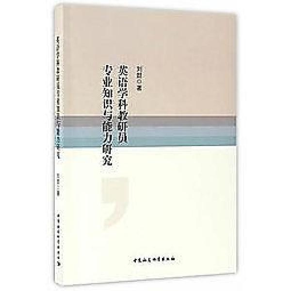 簡體書-十日到貨 R3Y【英語學科教研員專業知識與能力研究】 9787516190852 中國社會科學出版