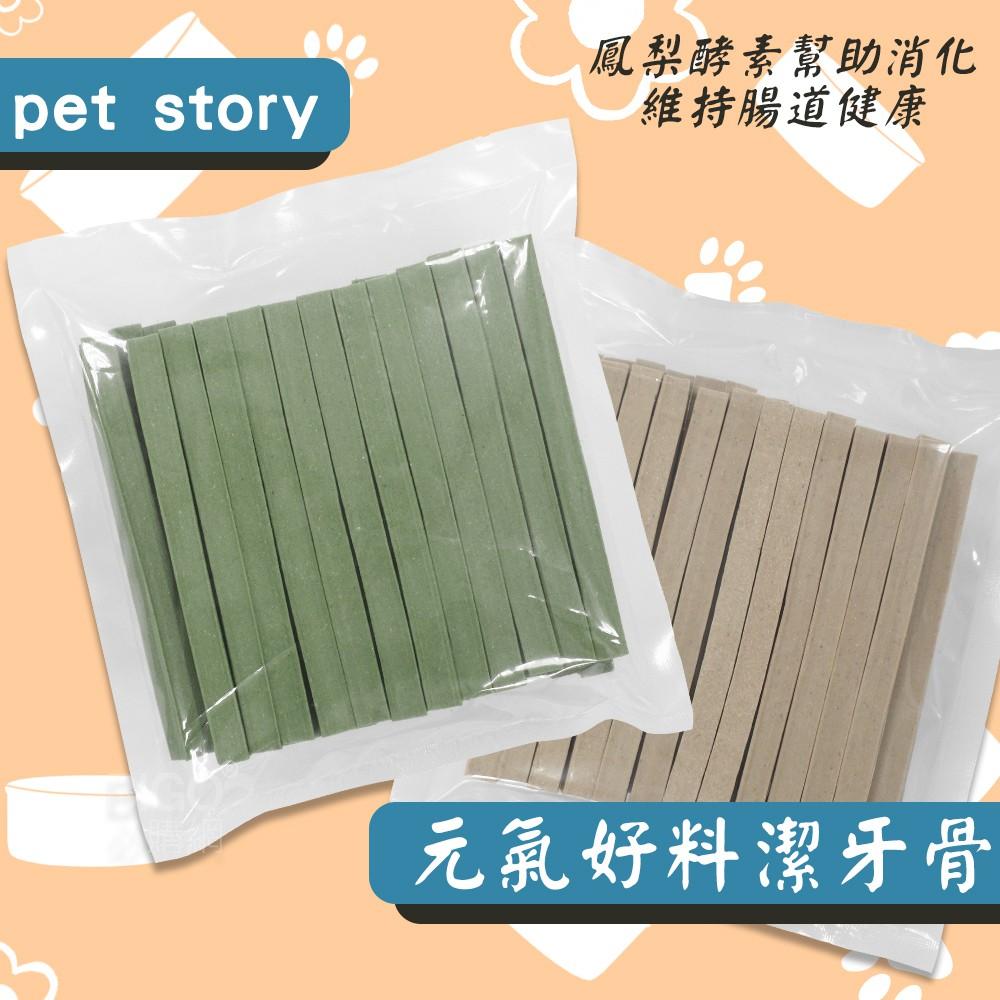 量販3包 兩種口味《寵物物語pet story 元氣好料-十字(25入)》潔牙骨 素食 狗點心 磨牙 狗零嘴 狗零食