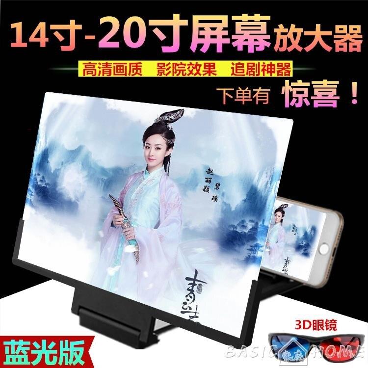 屏幕放大器20寸手機顯示屏放大器14寸放大鏡屏幕高清3d視頻投影儀放滿屏通用 全館免運