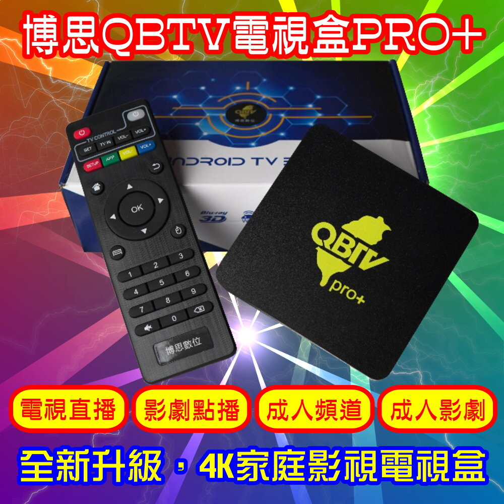 qbtv 博思-8核心4k高清電視盒(保固一年)