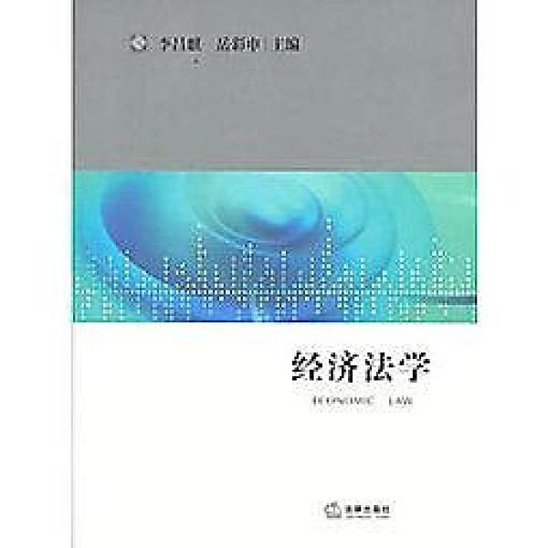 簡體書-十日到貨 R3Y【經濟法學】 9787511845245 法律出版社 作者:李昌麒,嶽彩申 編