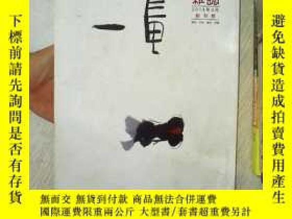 二手書博民逛書店一畫雜誌罕見2014年4月 創刊號.Y261116