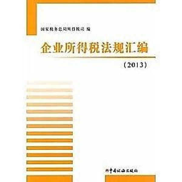 簡體書-十日到貨 R3Y【企業所得稅法規彙編(2013)】 9787567800755 中國稅務出版社 作者:國家稅