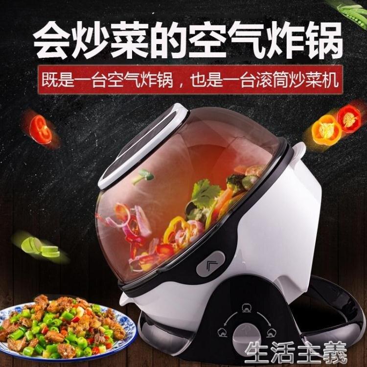 炒菜機 迪泰隆3D無油家用大容量電炸鍋多功能全自動滾筒式炒菜機 全館免運