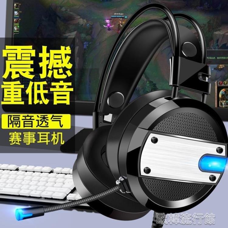 【快出】A10電腦耳機頭戴式耳麥7.1聲道電競網吧遊戲絕地求生吃雞帶麥手機通用耳麥