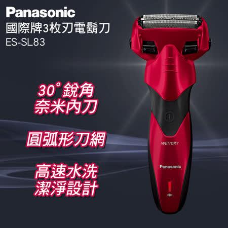 Panasonic國際牌三刀頭電動刮鬍刀 ES-SL83