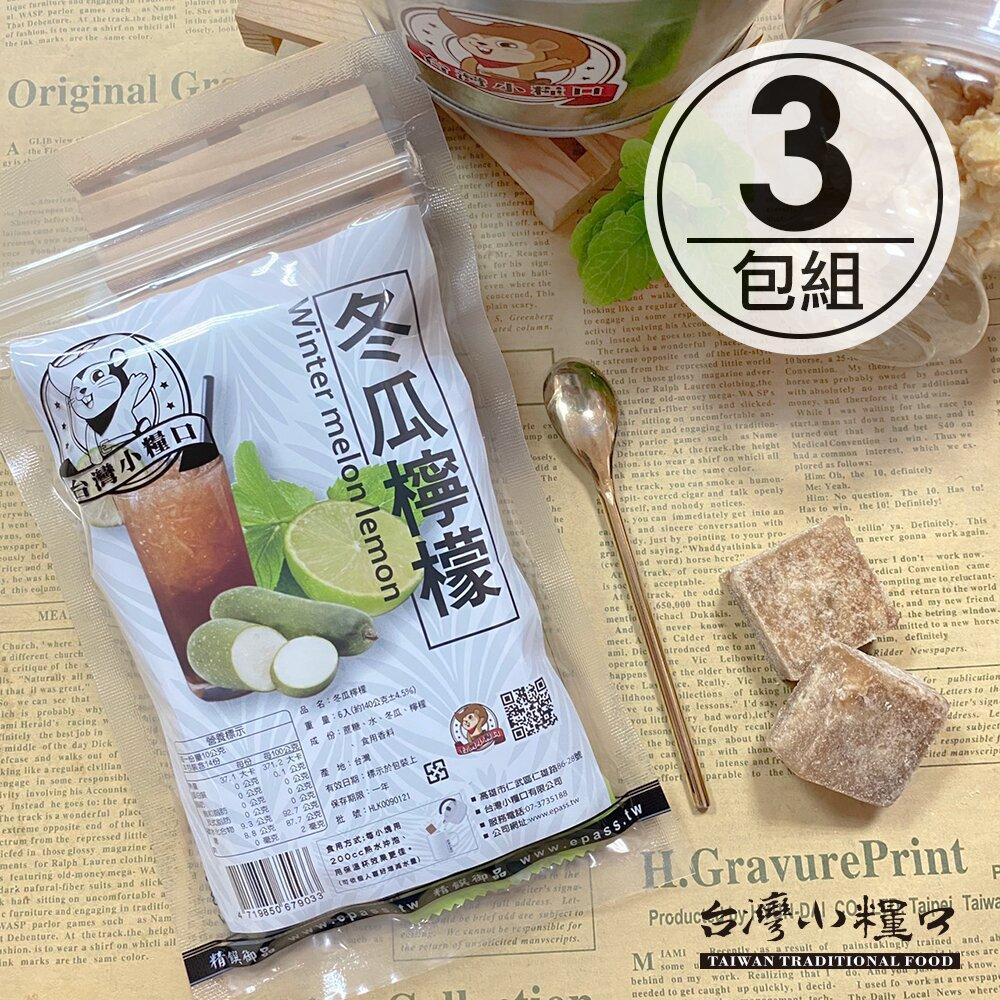 任選【台灣小糧口】茶磚系列 ●冬瓜檸檬 6入/包 (3包組)