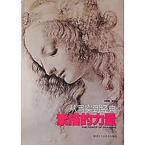 簡體書-十日到貨 R3Y【素描的力量:從寫實到經典】 9787534037467 浙江人民美術出版社 作者: