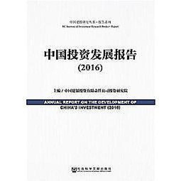 簡體書-十日到貨 R3Y【中國投資發展報告(2016)】 9787509788653 社會科學文獻出版社 作者: