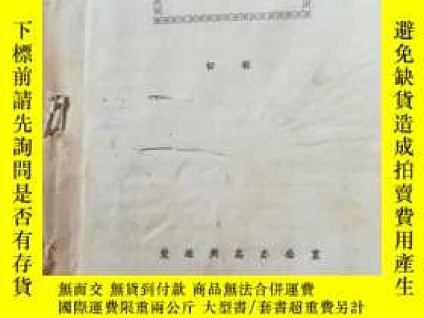 二手書博民逛書店罕見楚雄人物(初稿)Y20569