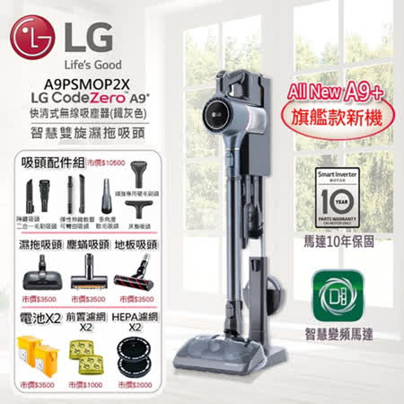 【LG樂金】CordZero™ A9+ 快清式濕拖無線吸塵器(鐵灰色) A9PSMOP2X