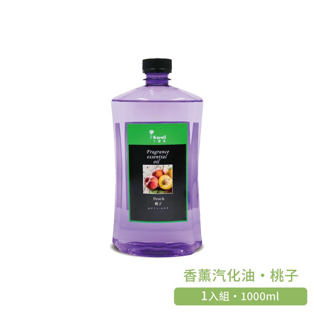 【karoli】桃子 - 汽化精油1000ml 香薰 香氛 精油香薰瓶專用