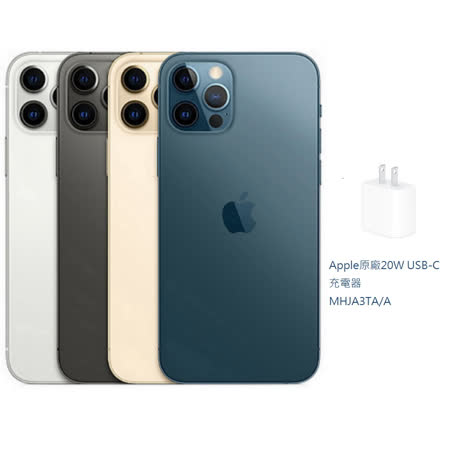 Apple iPhone 12 Pro 128G 5G手機+原廠20W USB-C充電器