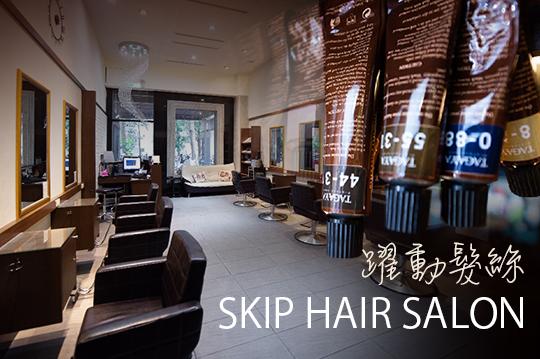 【多分店】SKIP HAIR SALON躍動髮絲 #GOMAJI吃喝玩樂券#電子票券#美髮