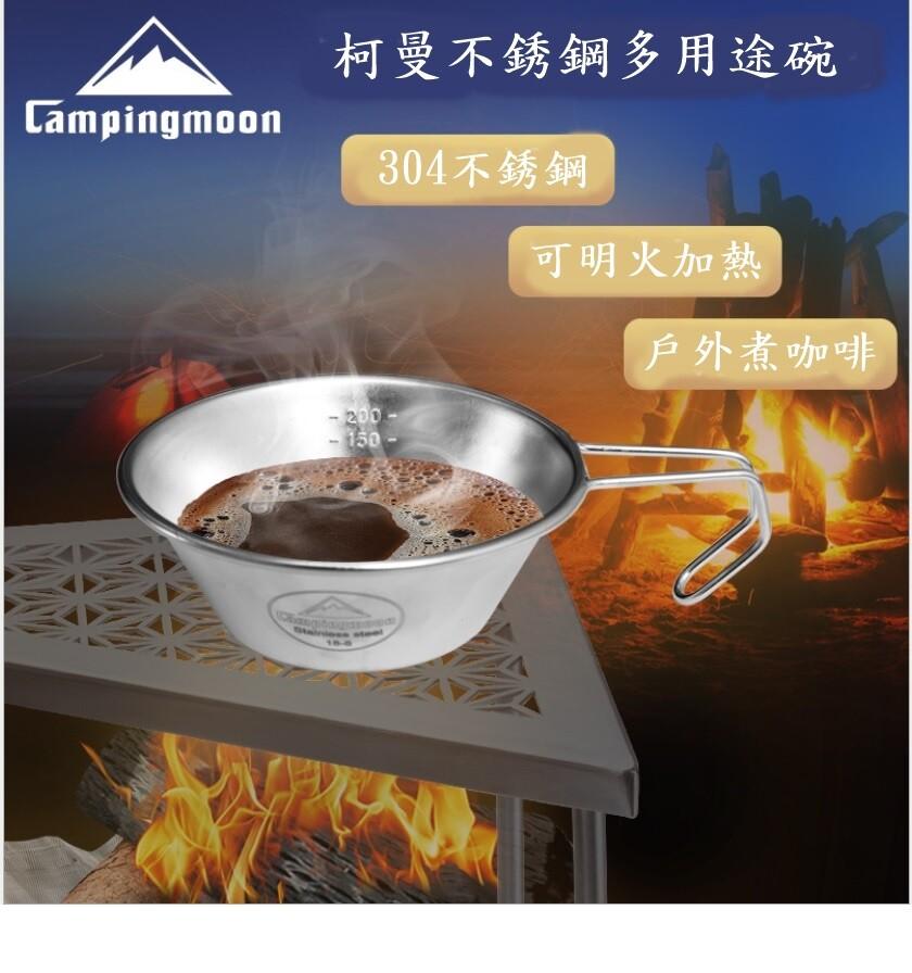 柯曼 304不銹鋼碗 登山鍋具 個人碗掛耳杯