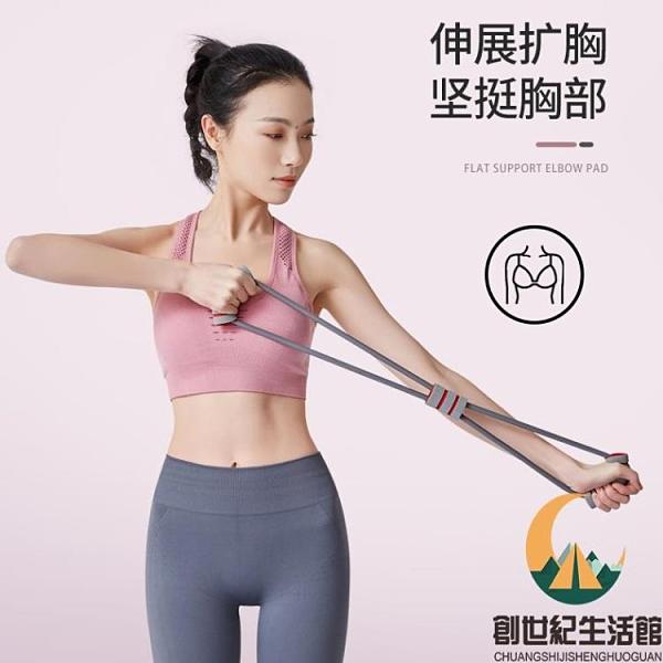 瑜伽拉力器背部訓練彈力繩家用健身器材鍛煉手臂【創世紀生活館】
